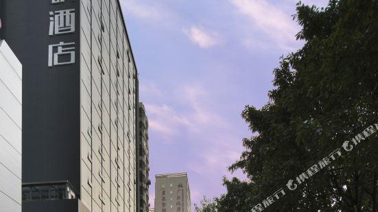 柏高·頌酒店(廣州環市東路店)