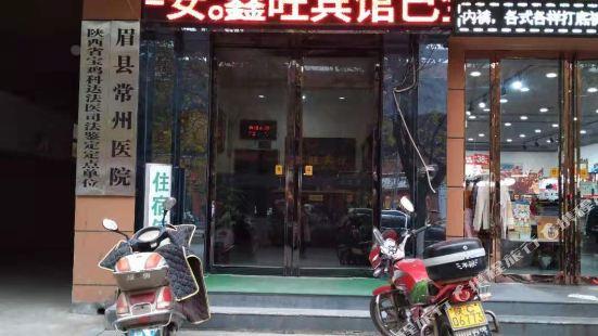 眉縣鑫旺賓館
