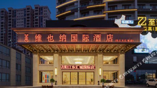 維也納國際酒店(陽江東滙城店)
