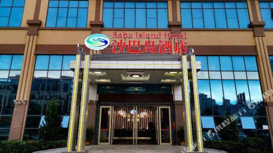 陽西沙巴島度假酒店
