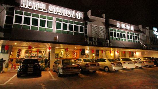 怡保18站酒店
