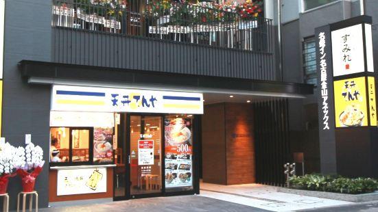 Meitetsu Inn Nagoya Kanayama Annex