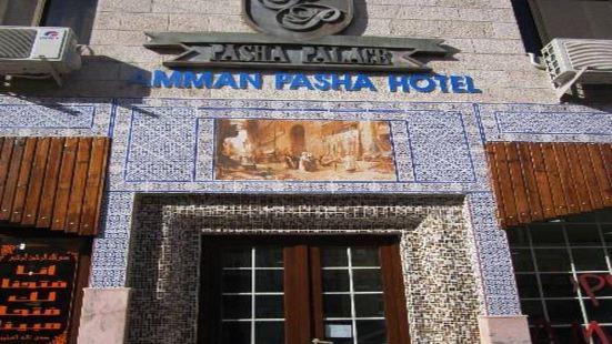 安曼帕夏酒店