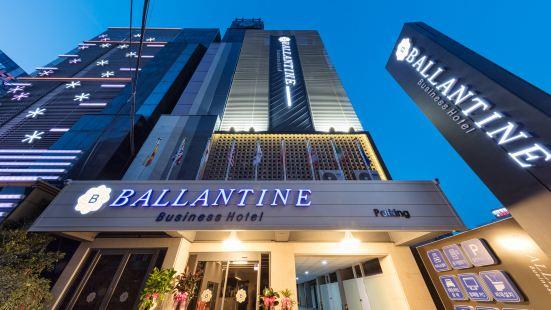 巴蘭坦商務飯店