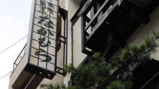 神户中村旅館