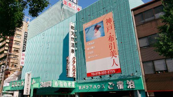 神户酷阿旅館