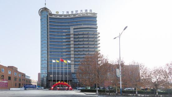 襄汾丁陶國際大酒店
