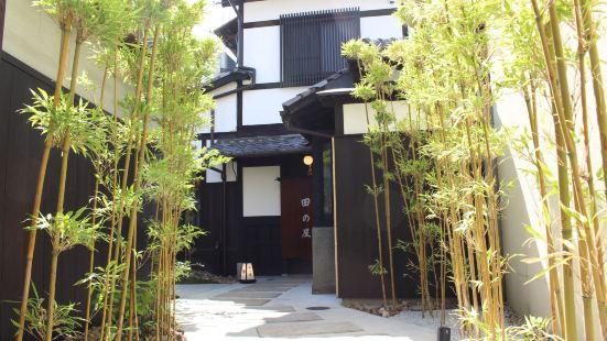 田之屋旅館