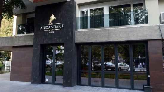 亞歷山大 II 酒店