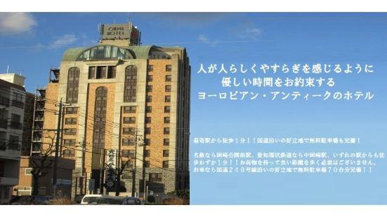 Okazaki Ohwa Hotel