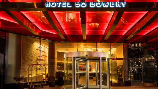 紐約市波維裏 50 酒店