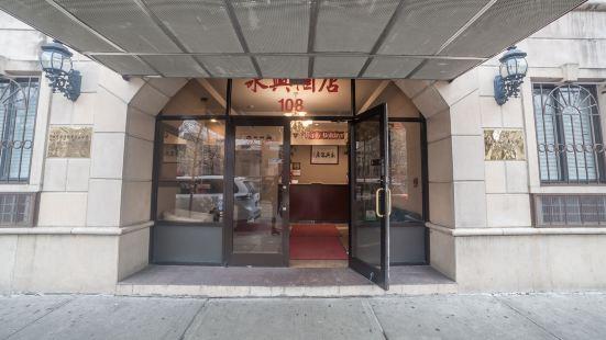 紐約永興酒店