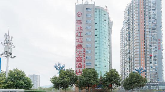 遵義聖地紅城鑫達鑫酒店