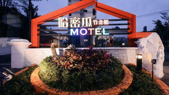 新竹哈密瓜Motel-竹北館