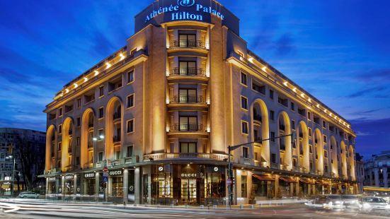 布加勒斯特雅典娜宮希爾頓酒店