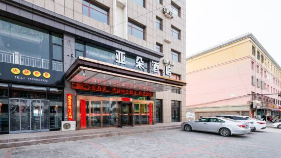 定邊亞朵酒店