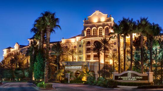 拉斯維加斯JW萬豪水療度假酒店