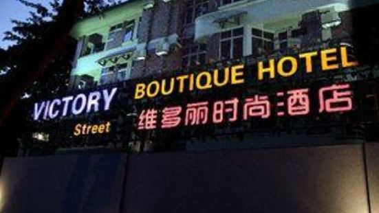 吉隆坡勝利街精品酒店