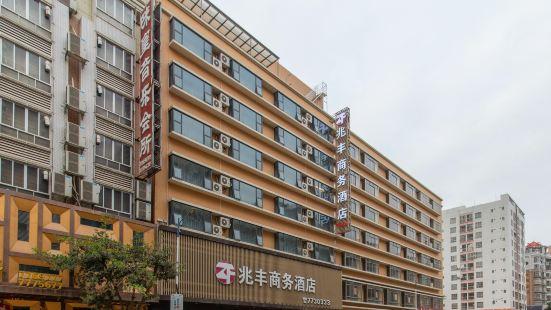 陽春兆豐商務酒店