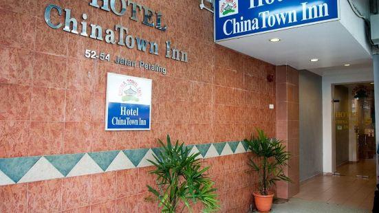 吉隆坡中國城客棧酒店