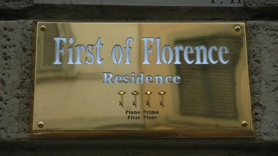 佛羅倫薩初次住宅酒店