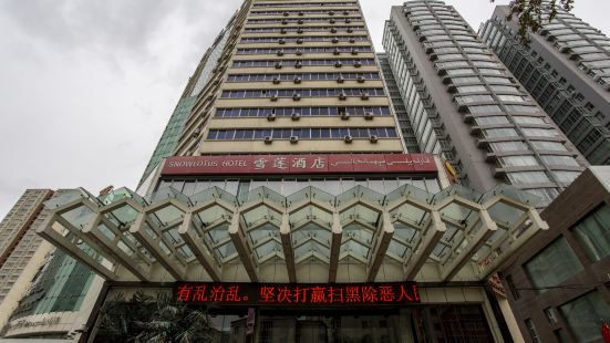 烏魯木齊雪蓮酒店