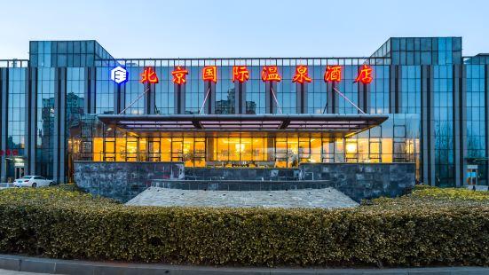 北京國際温泉酒店
