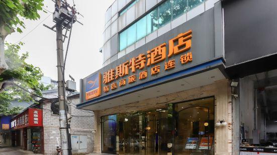 雅斯特酒店(武漢黃鶴樓户部巷店)