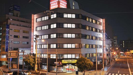 天王寺考山世界酒店