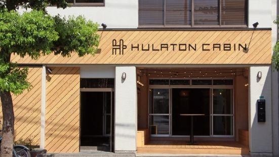 高松 HULATONCABIN 旅記酒店