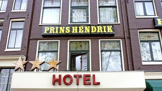 亨德里克王子酒店