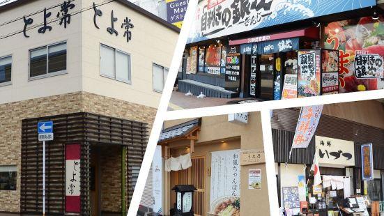 別府元町寧靜屋酒店