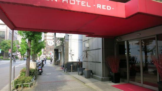 名古屋漢米爾頓酒店-紅-