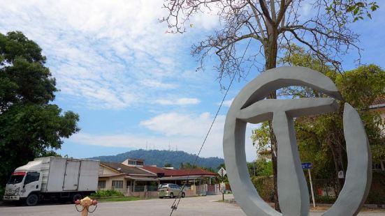 Tropical Villa Kuantan