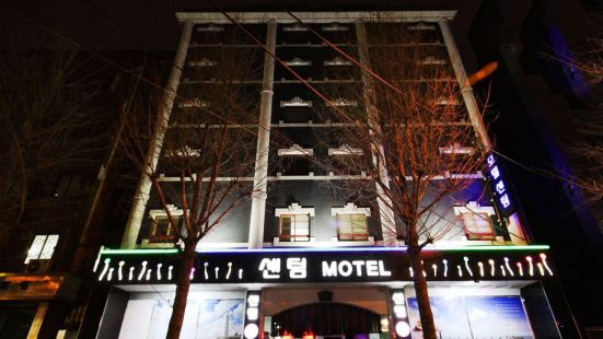 森塔汽車旅館