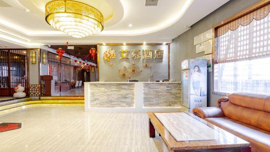 漳州艾慕酒店