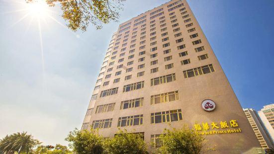 臺中福華大飯店