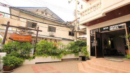 華欣班布薩林酒店