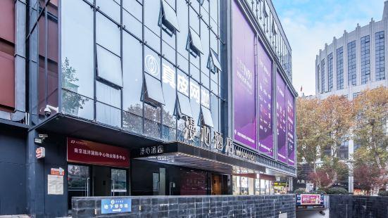 漫心南京新街口酒店