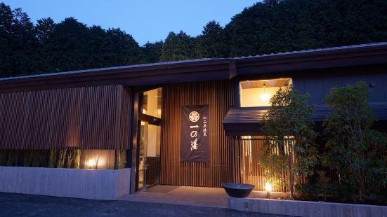 仙石原芒草原一之湯日式旅館