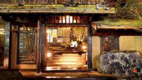 葉山湯之裏日式旅館