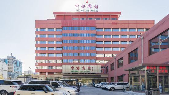 Zhongxie Hotel