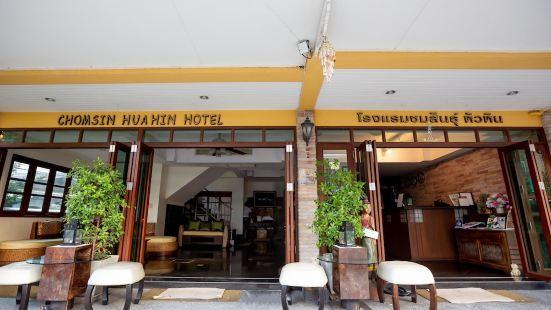 喬姆森華欣大酒店