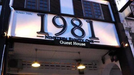 1981旅舍