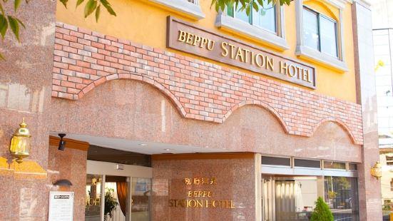 別府車站酒店