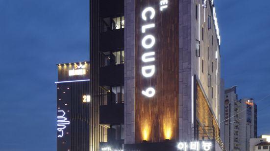 雲 9 飯店