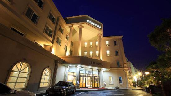 謝雷維爾Spa旅遊飯店