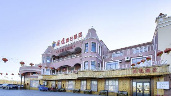 前郭品悦假日酒店