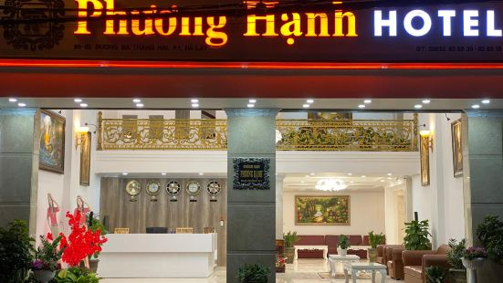 芳函酒店II