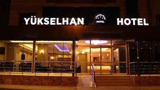 阿達那約克塞爾汗住宿加早餐旅館